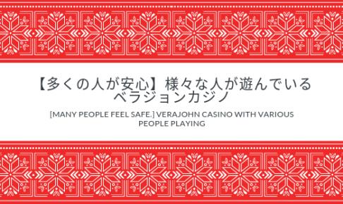 【多くの人が安心】様々な人が遊んでいるベラジョンカジノ