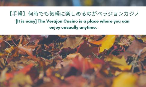 【手軽】何時でも気軽に楽しめるのがベラジョンカジノ