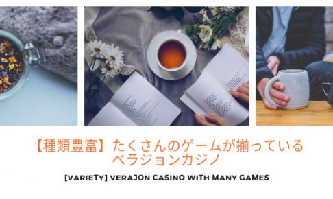 【種類豊富】たくさんのゲームが揃っているベラジョンカジノ