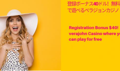 登録ボーナス40ドル!無料で遊べるベラジョンカジノ
