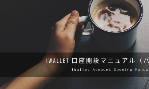 iWallet 口座開設マニュアル(パソコン版)