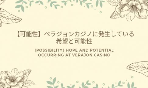 【遊びやすい】ベラジョンカジノは気軽に 遊べるオンラインカジノ (4)