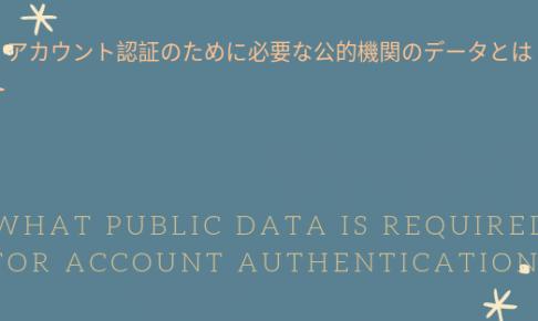 アカウント認証のために必要な公的機関のデータとは