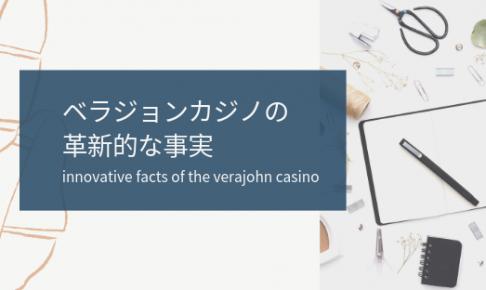 ベラジョンカジノの革新的な事実